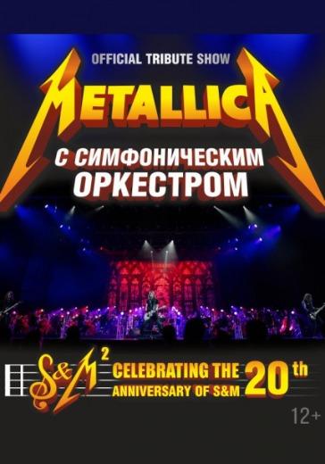 Концерт «Metallica Show S&M Tribute» logo
