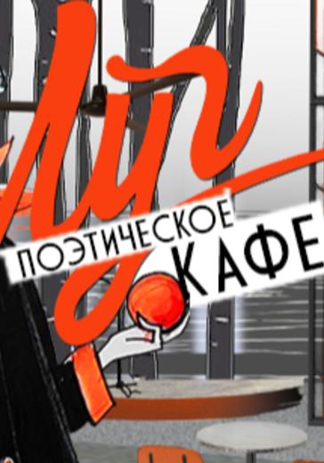 """Поэтическое кафе """"Луч"""" logo"""