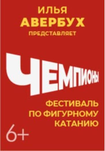 """Фестиваль фигурного катания """"Чемпионы"""" logo"""