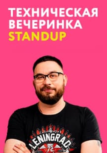 Техническая вечеринка Stand-up logo