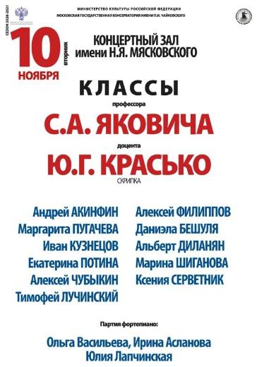 Классы профессора С.А. Яковича и доцента Ю.Г. Красько (скрипка) logo