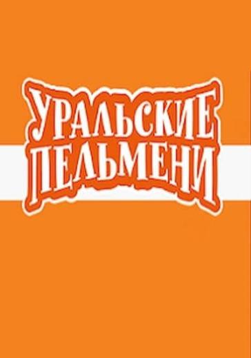 """Уральские пельмени """"Бабье вето""""  logo"""