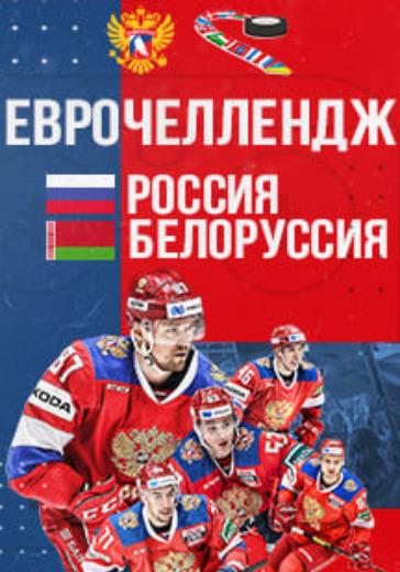 Еврочеллендж. Россия - Белоруссия logo
