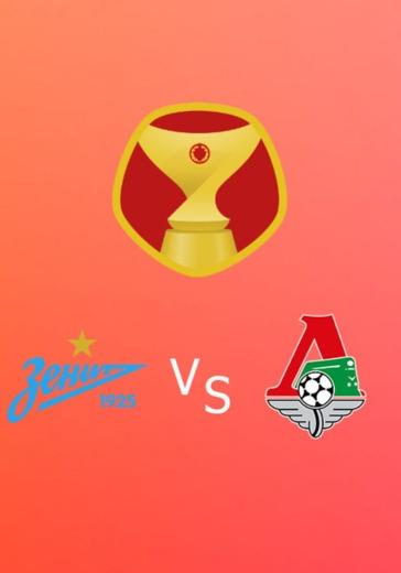 Суперкубок России. Зенит - Локомотив logo
