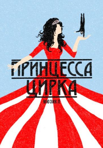 Принцесса цирка logo