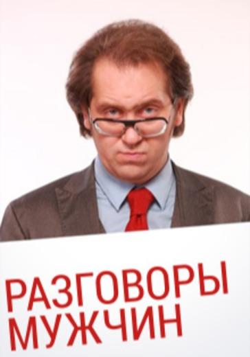 Разговоры мужчин среднего возраста logo