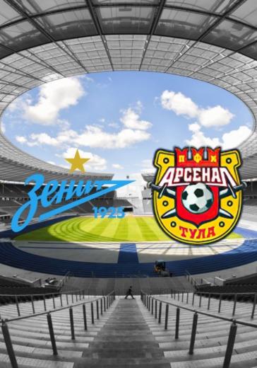 Зенит - Арсенал Тула logo