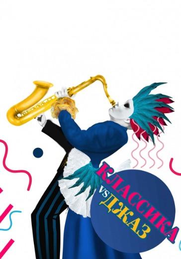 """Оркестр """"Столичный джаз"""" и оркестр """"Московская Камерата"""" logo"""