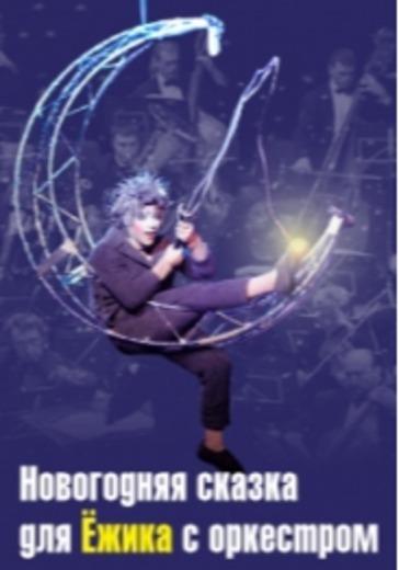 Новогодняя сказка для Ёжика с оркестром logo