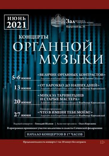 Концерт органной музыки. «Величие органных контрастов» logo