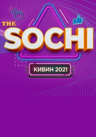 Финал международного фестиваль команд КВН «КиВиН-2021» logo