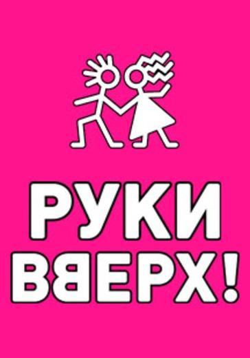Руки Вверх! logo