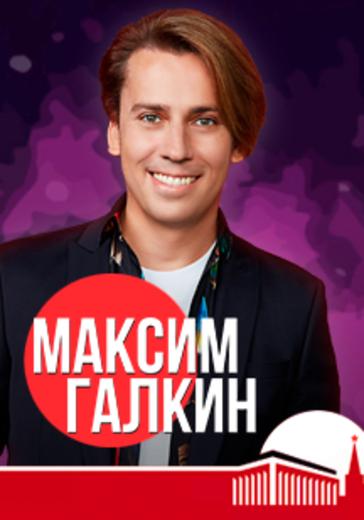 Максим Галкин logo