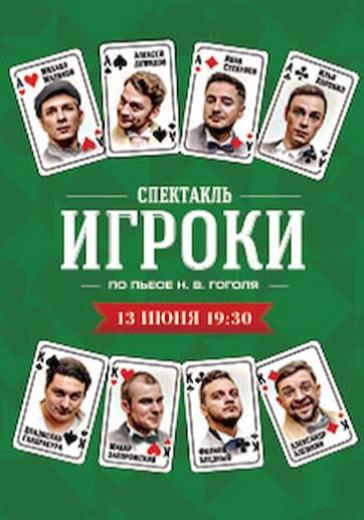 Игроки по пьесе Н.В. Гоголя logo