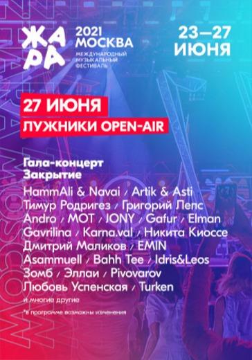 Музыкальный фестиваль «Жара Фест». Гала-концерт Закрытие logo