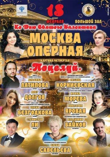 «Москва оперная». Картина четвертая «Поцелуй» logo