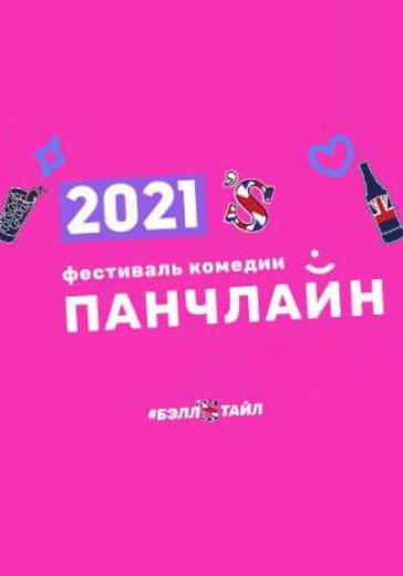 Красивые комики. Панчлайн-2021 logo