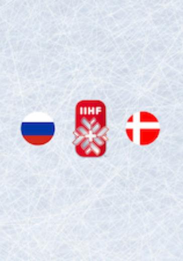 Чемпионат мира по хоккею 2021: Россия - Дания logo