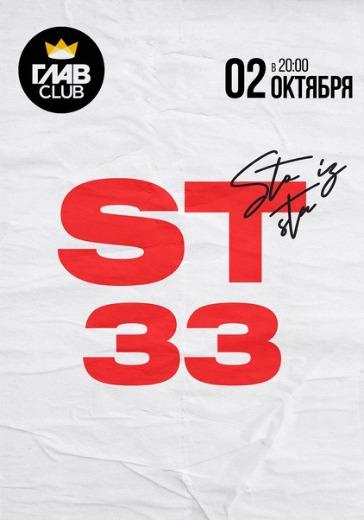 ST 33 logo