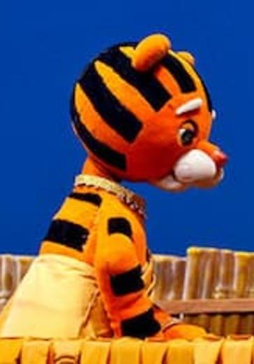 Тигрик Петрик logo