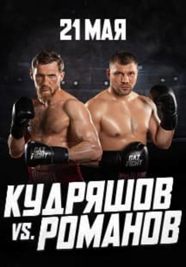 Gazfight: Турнир №1 Кудряшов VS Романов. Отборочный бой на титул чемпиона мира WBC logo
