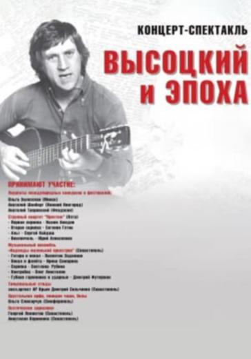 """Концерт-спектакль """"Высоцкий и эпоха"""" logo"""