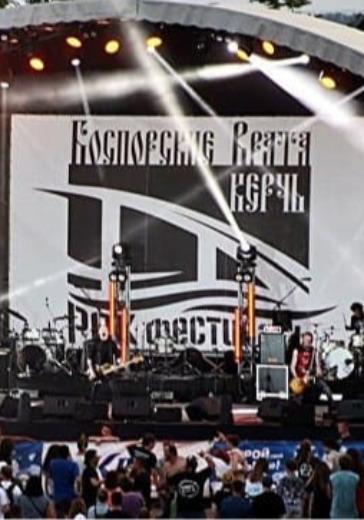"Рок фестиваль ""Боспорские Врата"" logo"