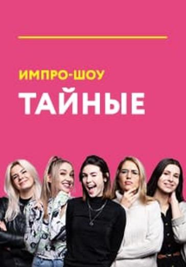 Импро-шоу «Тайные» logo