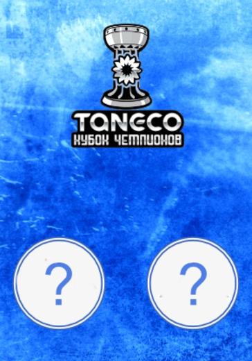 TANECO. Кубок чемпионов. Матч за третье место logo