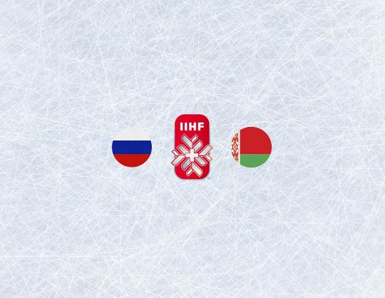Чемпионат мира по хоккею 2021: Россия - Беларусь