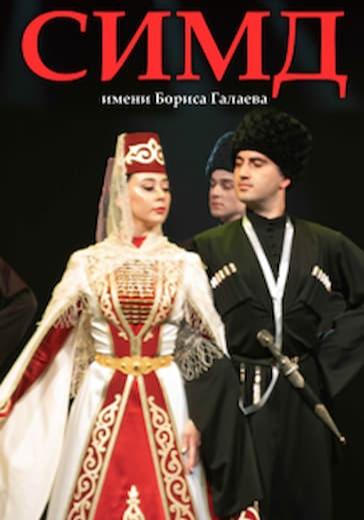 СИМД. Концерт ансамбля Республики Южная Осетия logo