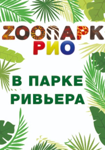 Зоопарк РИО logo