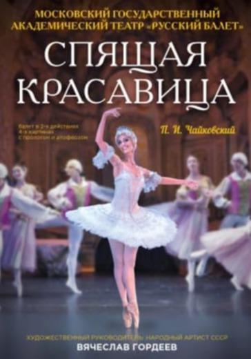 """Спящая красавица. Московский Государственный театр """"Русский балет"""" logo"""