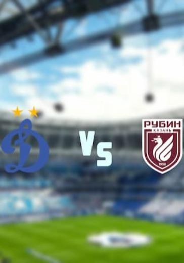 Динамо - Рубин logo