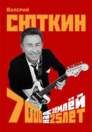Валерий Сюткин logo