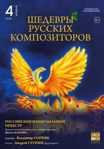 «Шедевры русских композиторов. Чайковский. Концерт № 1 » logo