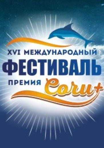 16-й международный  фестиваль-премия «Сочи+» logo