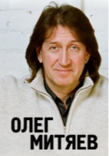 Олег Митяев «Позабытое чувство» logo