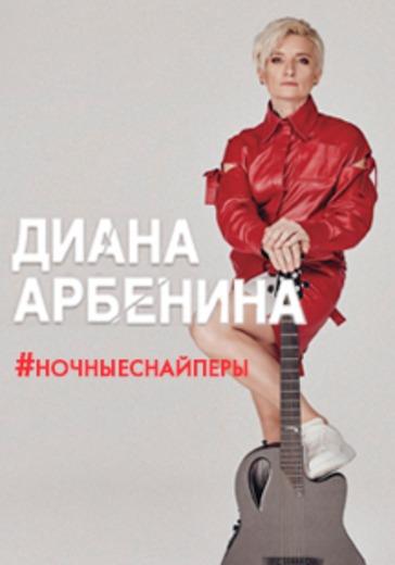 """Диана Арбенина и """"Ночные Снайперы"""" logo"""