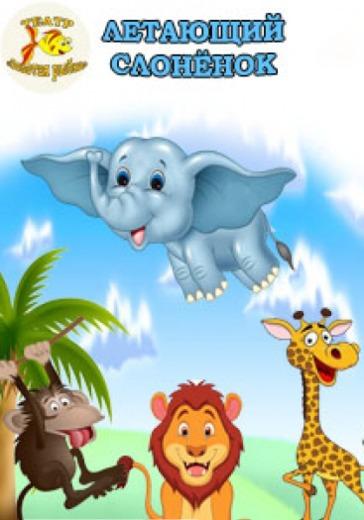Летающий слоненок logo