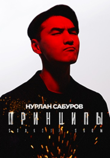 Нурлан Сабуров. Кемерово (Перенос) logo