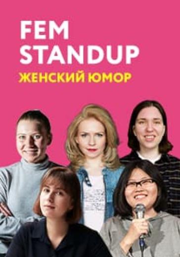 FeM StandUp. Женское шоу logo