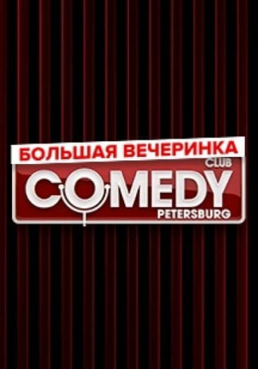 Вечеринка Comedy Club logo