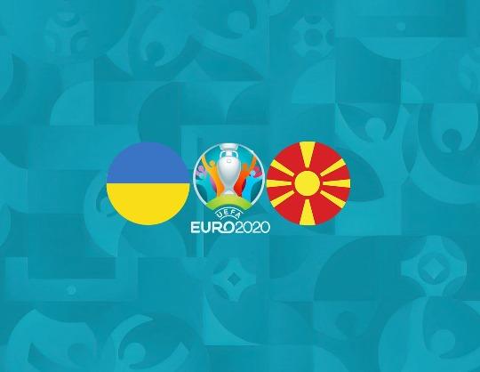 Украина - Северная Македония, Евро 2020, группа C