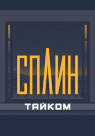 Сплин. Краснодар logo