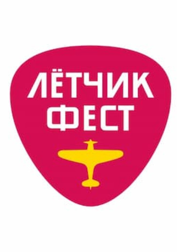 Лётчикфест 2021 logo