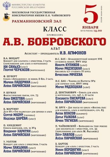Класс профессора А.В. Бобровского (альт) logo