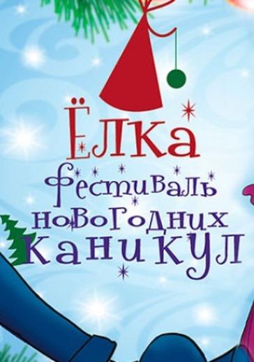 Новогодняя сказка для Ёжика с оркестром. Фестиваль новогодних каникул «Ёлка» logo