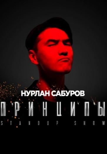 Нурлан Сабуров. Чебоксары logo