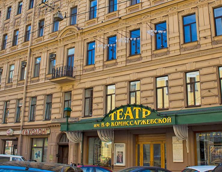 Театр им. В.Ф. Комиссаржевской